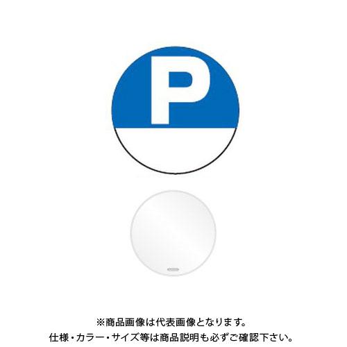 【直送品】安全興業 コーントップサイン 「(P)」 丸型 白色 ハカマ付 (20入) CTS-5