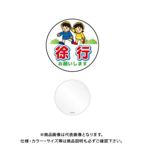 【直送品】安全興業 コーントップサイン 「徐行お願いします」 丸型 白色 ハカマ付 (20入) CTS-8