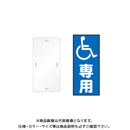 【直送品】安全興業 コーントップサイン 「(障害者マーク)専用」 縦型 白色 ハカマ付 (20入) CTS-3