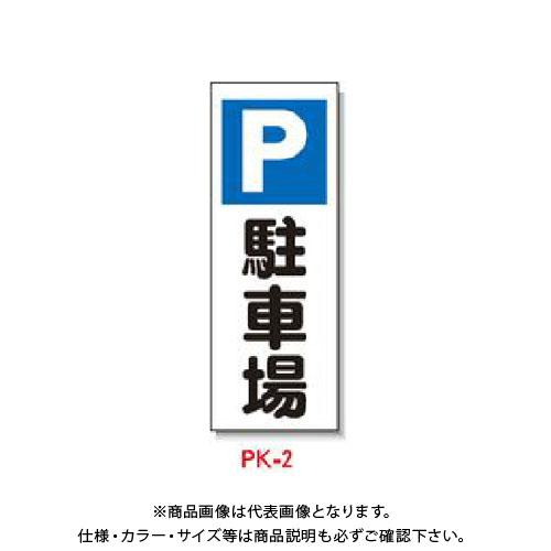 【直送品】安全興業 ポール看板 「(P)駐車場」 ポリ台付 (10入) PK-2