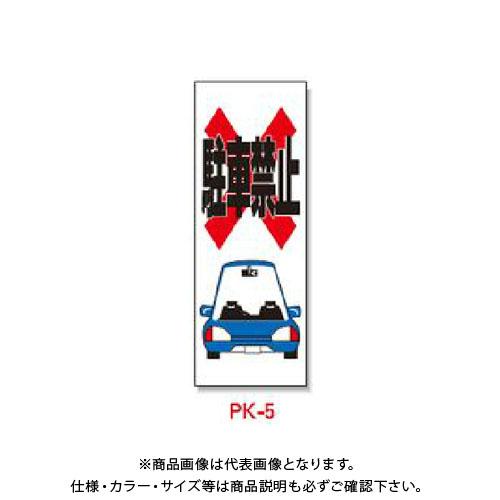 【直送品】安全興業 ポール看板 「駐車禁止」 ポリ台付 (10入) PK-5