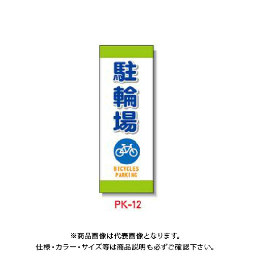 【直送品】安全興業 ポール看板 「駐輪場」 ポリ台付 (10入) PK-12