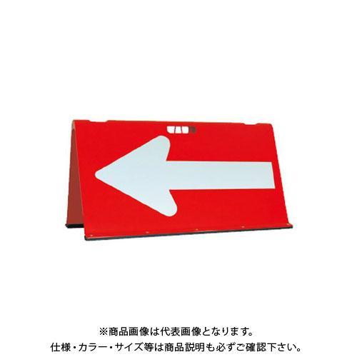【直送品】安全興業 矢印君 赤白 2型 (4入) ABS-RW2
