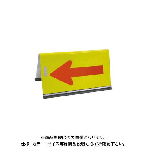 【直送品】安全興業 アルミ公団型矢印板 500×900 蛍光イエロープリズム (3入) JHB-500PK