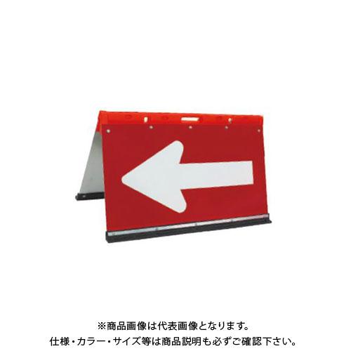 【直送品】安全興業 アルミ方向指示板 折りたたみ式 500×900 (2入) JHO-900