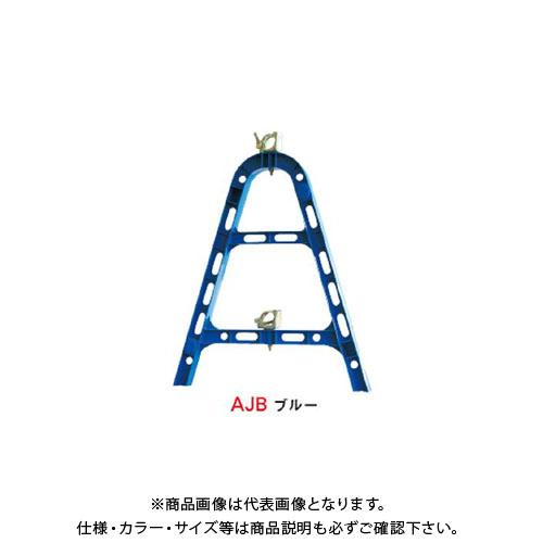 【直送品】安全興業 樹脂製単管バリケード 青 (10入) AJB