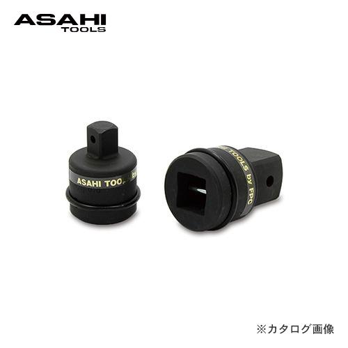 旭金属工業 アサヒ ASAHI 差込角25.4mm UA8 インパクトレンチ用ソケットアダプタ UA0810