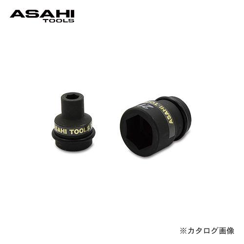 旭金属工業 アサヒ ASAHI 差込角12.7mm US0429 US4 美品 インパクトレンチ用ソケット 人気ブレゼント