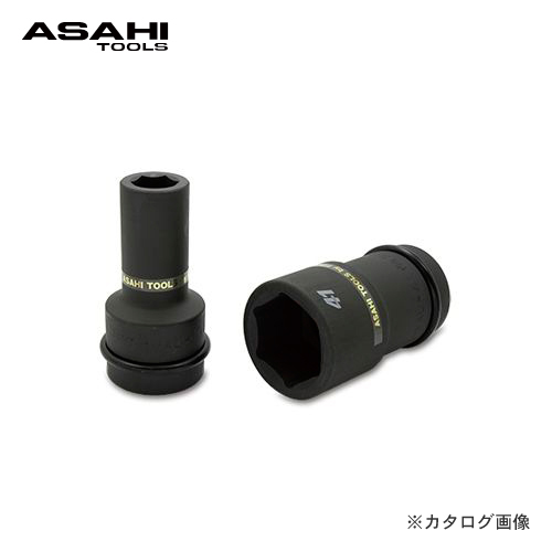 旭金属工業 アサヒ ASAHI 差込角25.4mm USL8 インパクトレンチ用ロングソケット USL0855