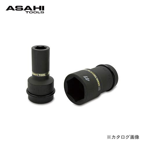 旭金属工業 アサヒ ASAHI 差込角25.4mm USL8 インパクトレンチ用ロングソケット USL0860