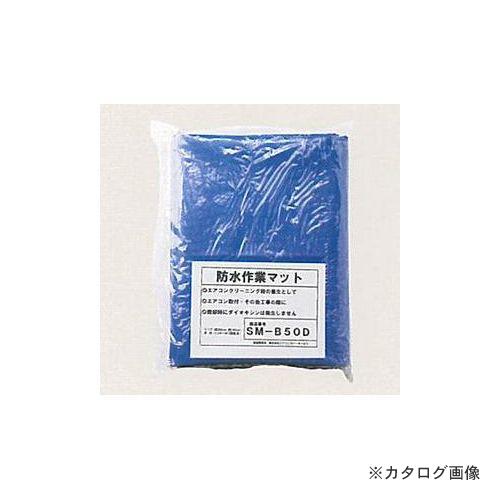 BBK エアコン洗浄用マット SM-B50D (216-0012)