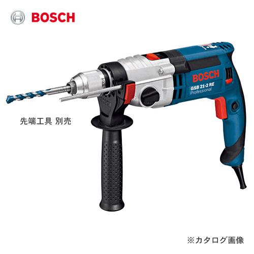 ボッシュ BOSCH GSB21-2RE 振動ドリル