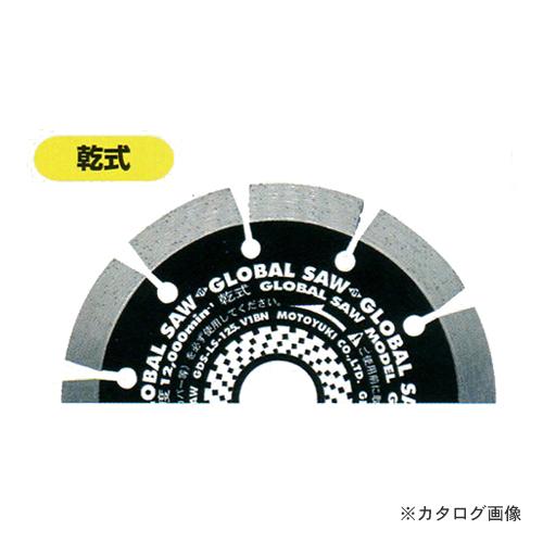 モトユキ ダイヤモンドカッター (コンクリート用) GDS-LS-150