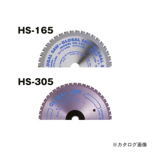 【イチオシ】モトユキ チップソー (一般鉄鋼用) HS-305