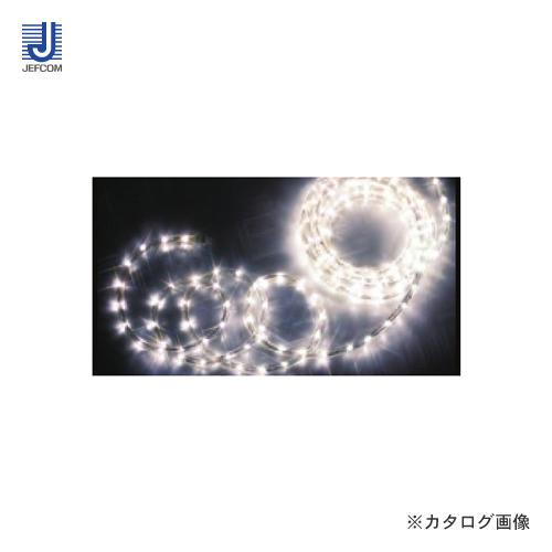 ジェフコム JEFCOM LEDソフトネオン8m ホワイトゴールド(40mmピッチ) PR-E340-08HH