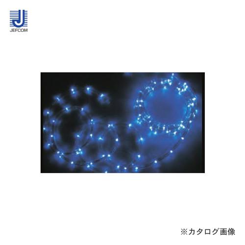ジェフコム JEFCOM LEDソフトネオン4m 青(75mmピッチ) PR-E375-04BB