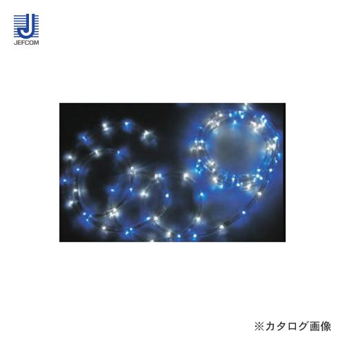 ジェフコム JEFCOM LEDソフトネオン4m 青・白(75mmピッチ) PR-E375-04BW