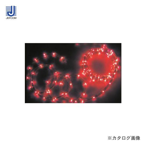 ジェフコム JEFCOM LEDソフトネオン4m 赤(75mmピッチ) PR-E375-04RR