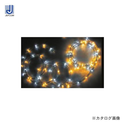 ジェフコム JEFCOM LEDソフトネオン8m 黄・白(75mmピッチ) PR-E375-08YW