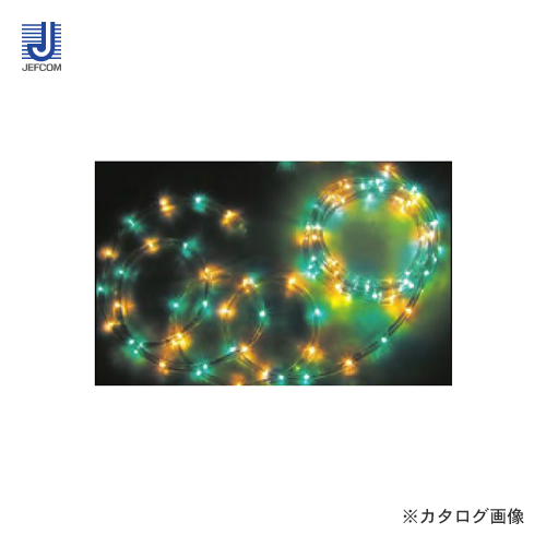 ジェフコム JEFCOM LEDソフトネオン64m 緑・黄(75mmピッチ) PR-E375-64GY