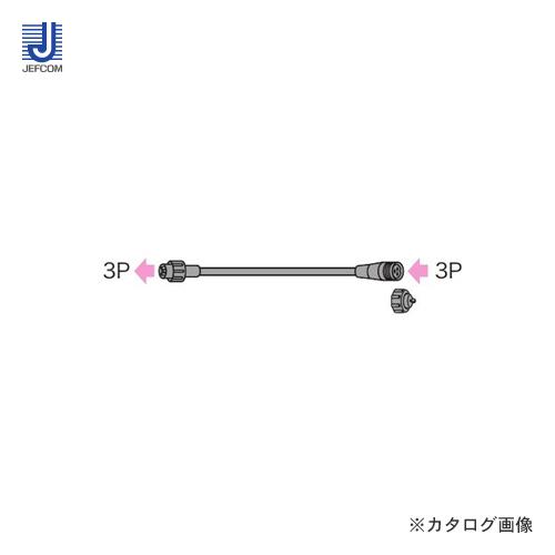 ジェフコム JEFCOM LEDルミネーション(連結タイプ) 延長コード(3P)20m SJ-E06-L200-3P