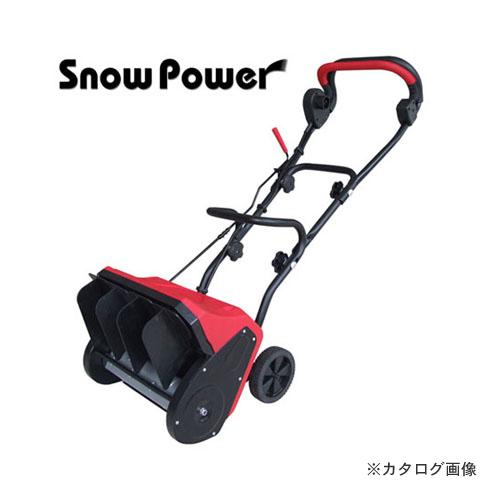 アルファ工業株式会社 スノーパワーDX D-900