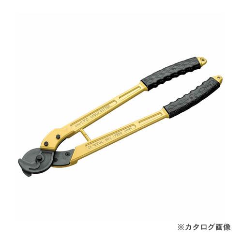 TSUNODA キングTTC専用工具 アルミハンドルケーブルカッター 450mm CA-450AL
