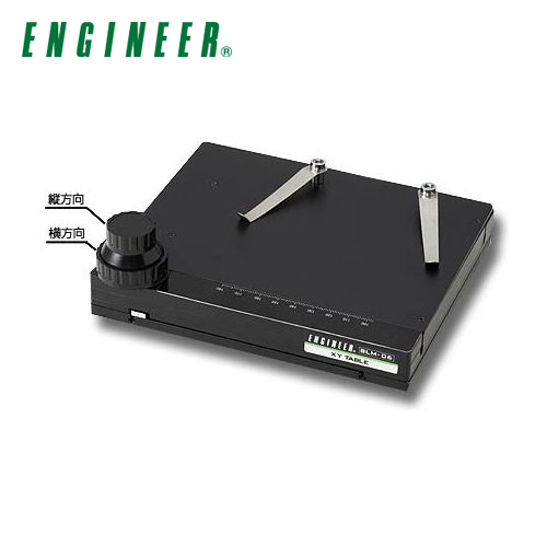 エンジニア ENGINEER XYテーブル SLM-06