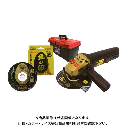 レヂトン 金の卵125 グラインダーセット(金の卵125φ×30、KGP-125本体、工具箱)