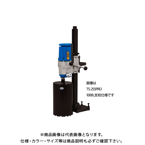 シブヤ SHIBUYA ダイヤモンドコアドリル ダイモドリル TS-255PRO