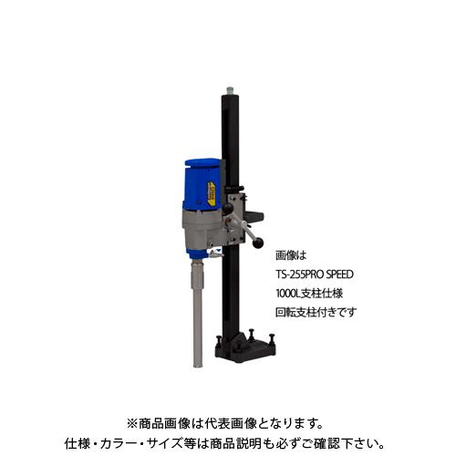 正規品販売! TS-255PROSPEED:工具屋「まいど!」 シブヤ SHIBUYA ダイモドリル ダイヤモンドコアドリル-DIY・工具