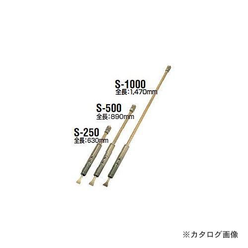 日東工器 スーパーケレン S-250 No.00100