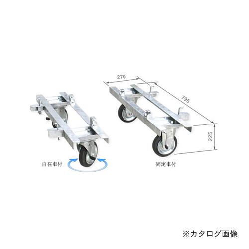 【運賃見積り】【直送品】 伊藤製作所 123 キャスターフレーム 1台 PMF-80