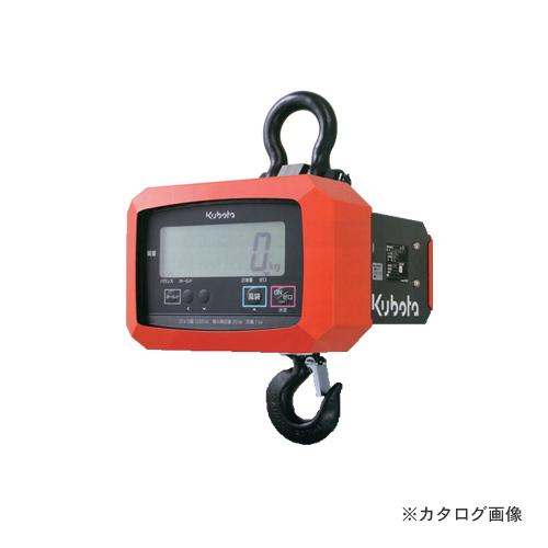 【直送品】クボタ KUBOTA フックスケール HSシリーズ 1200kg (検定品) KL-HS-Q-12-K