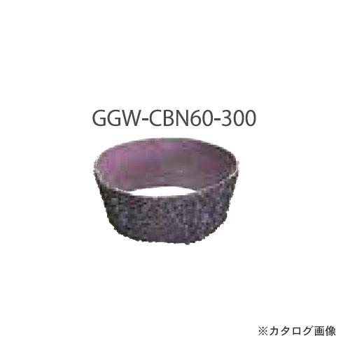 モトユキ 研磨ベルト粒度60P 5枚入 GGW-CBN60-300