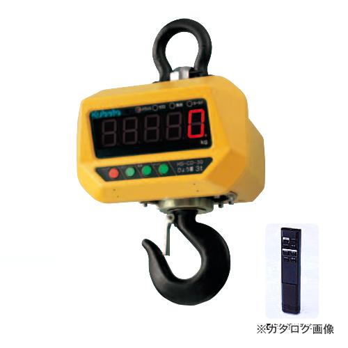 【直送品】クボタ KUBOTA デジタル吊秤 直示式 充電式 検定無し HS-CD-30