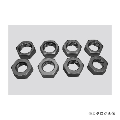 江東産業 KOTO ドライブシャフト用 ダイスナットセット M8B