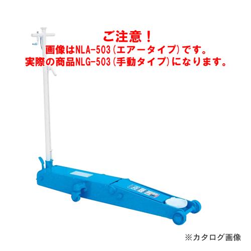 【直送品】【車上渡し】長崎ジャッキ 低床ガレージジャッキ ロングタイプ NLG-503