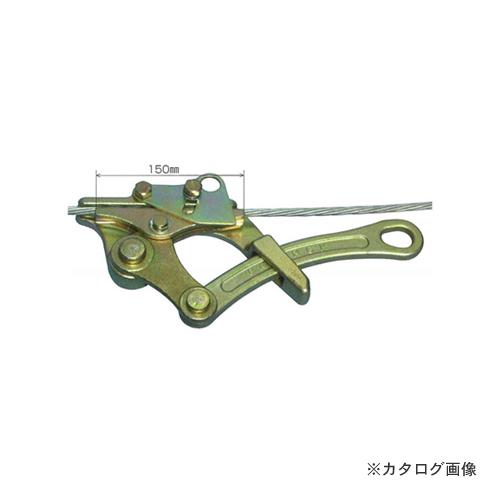 永木精機 掴線器(カムラー) 2TONワイヤーグリップ 23-11