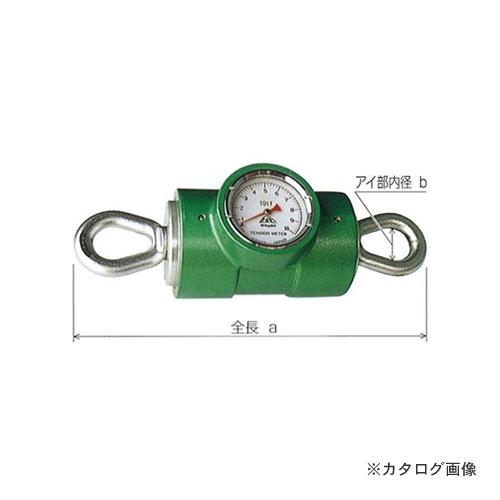 永木精機 テンションメーターAS型(ダイヤル式)SI単位式 100kN AS-100