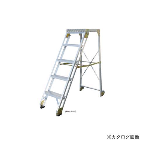 【直送品】ナカオ A 作業用踏台(4段) A-112