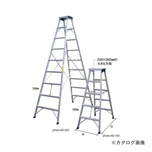 【直送品】ナカオ AS(専用脚立) AS-320