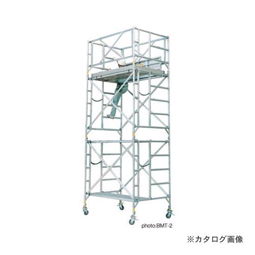【直送品】ナカオ まるち足場 タイプT アルミ製簡易作業台 BMT-3