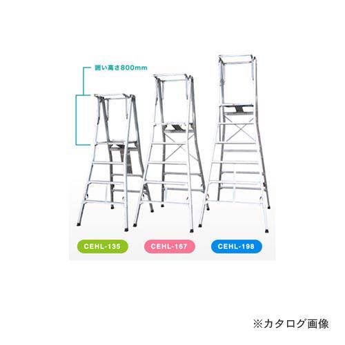 CEHL-135 【直送品】ナカオ コンスライト(アルミ合金製作業台)