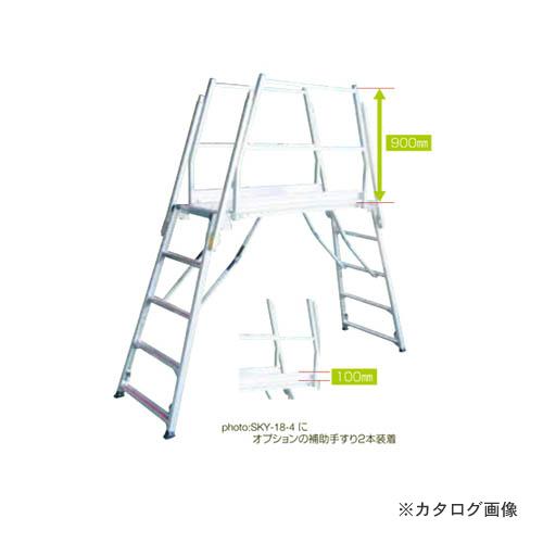【直送品】ナカオ 楽駝 用オプション 補助手すり 1本 HS-900