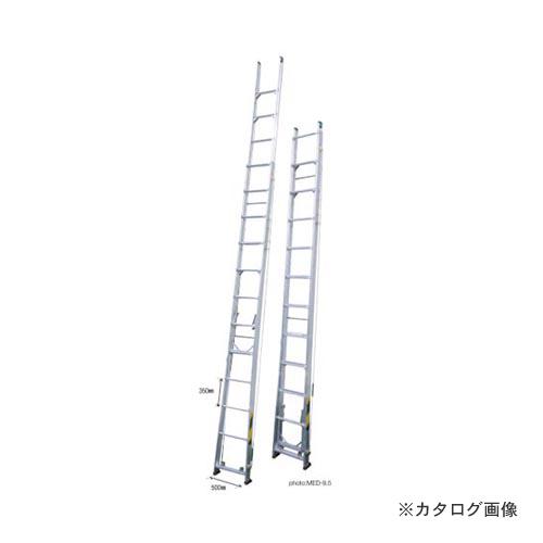 【直送品】ナカオ スカイライト2 二連伸縮はしご MED-8.0