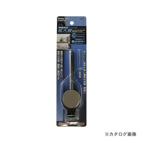 イチネンMTM ミツトモ 拡大鏡 69-40M 伸縮自在型 安心と信頼 25%OFF 36mm