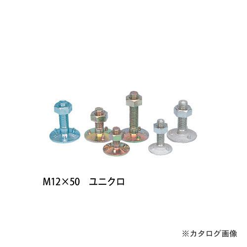 HHH スリーエッチ M12x50 スチール三ツ爪バケットボルトナット M12 ユニクロ 50組