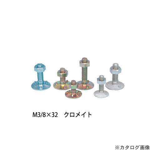 HHH スリーエッチ M3-8x32 スチール三ツ爪バケットボルトナット W3/8 クロメイト 100組