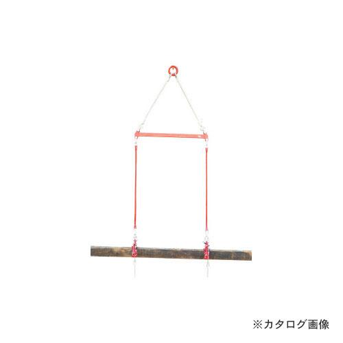 HHH スリーエッチ MOT-800 2本吊り用天秤 巾間隔800mm